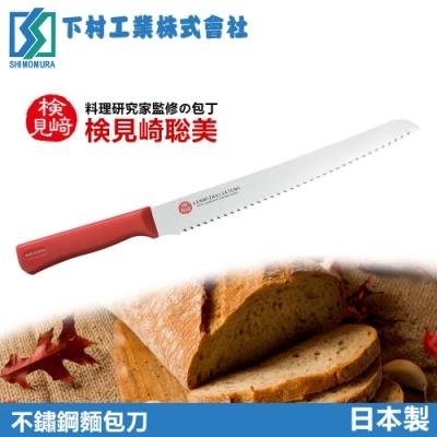 下村工業 不鏽鋼麵包刀(日本製)