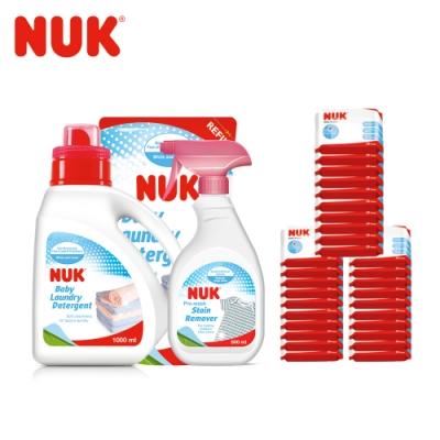 【雙11下殺】NUK-除舊佈新超值組 (濕紙巾20抽30包+洗衣精+衣物去漬劑)