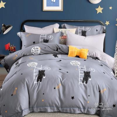 夢之語 頂級天絲床包枕套三件組(灰暮星晨)雙人