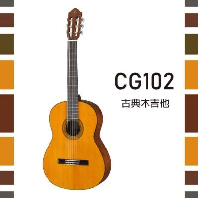 YAMAHA CG102古典木吉他/單板雲杉木面板