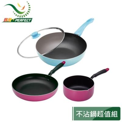 理想 日式不沾炒鍋30cm(附蓋)+品味不沾平煎鍋30cm+品味不沾奶鍋帶磁20cm組