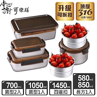 掌廚可樂膳 316不鏽鋼保鮮便當盒超值6入組-F01