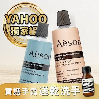 AESOP 尊尚/賦活芳香護手霜 75ml 2種任選 送賦活乾洗手露