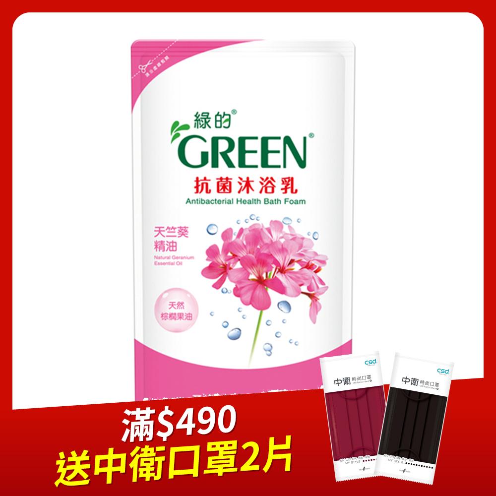 綠的GREEN 抗菌沐浴乳補充包-天竺葵香精油700ml