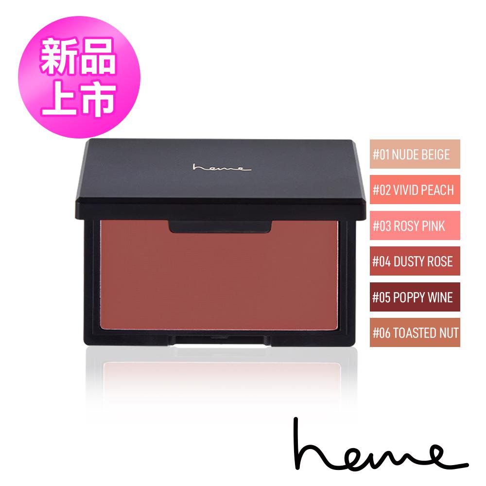 heme 純色腮紅 (六色任選)