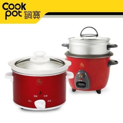 鍋寶 電子鍋(3人份)+養生燉鍋1.1L-優惠組