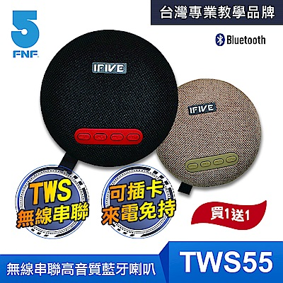 【ifive】TWS無線串聯高音質藍牙喇叭(買一送一)