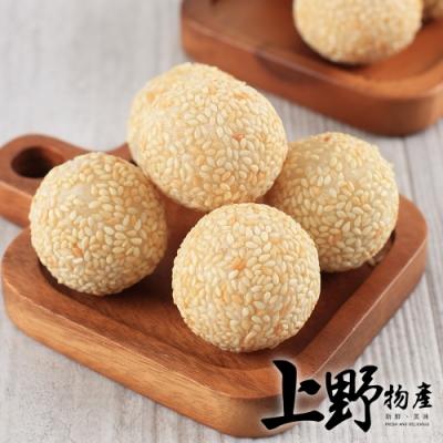 【上野物產】米其林排隊小吃 蛋黃芋丸(270g±10%/10顆/包) x8包