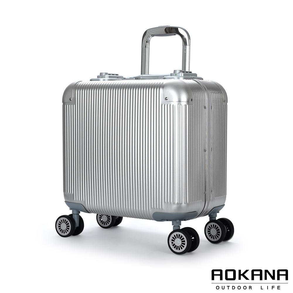 AOKANA FEIXUEER尊崇旗艦 18吋輕量鋁鎂合金行李箱(鋁銀白)96-003D