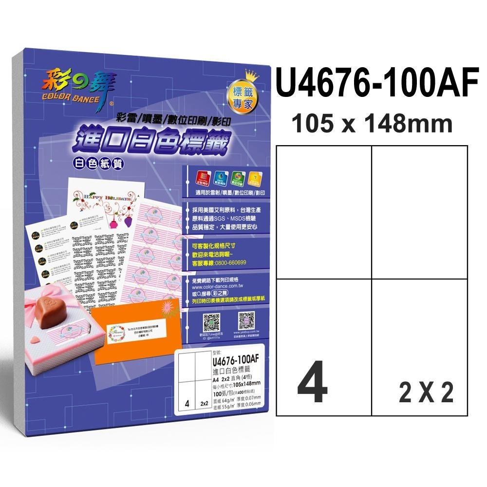 彩之舞 進口白色標籤 4格直角 U4676-100AF*2包