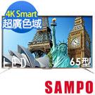 SAMPO聲寶 65型 4K SMART聯網 液晶顯示器 EM-65ZT30D
