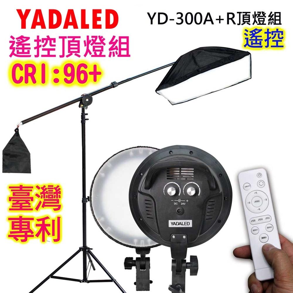 YADALED調色溫頂燈組攝影燈YD-300A+R