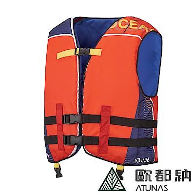 【ATUNAS 歐都納】強力浮水衣/救生衣/水上活動安全配件A-FS1901紅