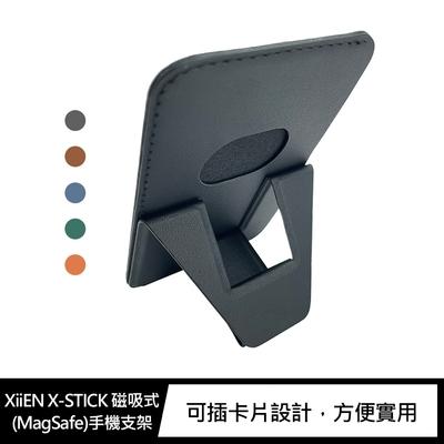 XiiEN X-STICK 磁吸式(MagSafe)手機支架