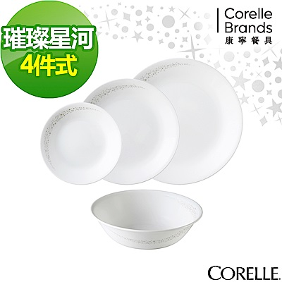 CORELLE康寧 璀璨星河4件式餐盤組(402)