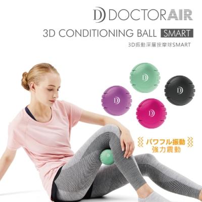 DOCTOR AIR 3D振動深層按摩球 SMART CB04