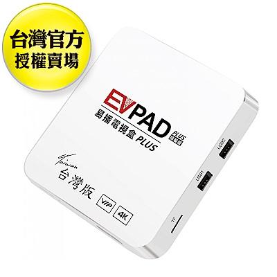 EVPAD PLUS 精裝版 易播 4K 藍芽 智慧電視盒 台灣版