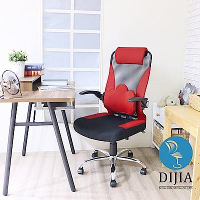 椅子夢工廠 朵樂電鍍航空收納辦公椅/電腦椅(二色任選)