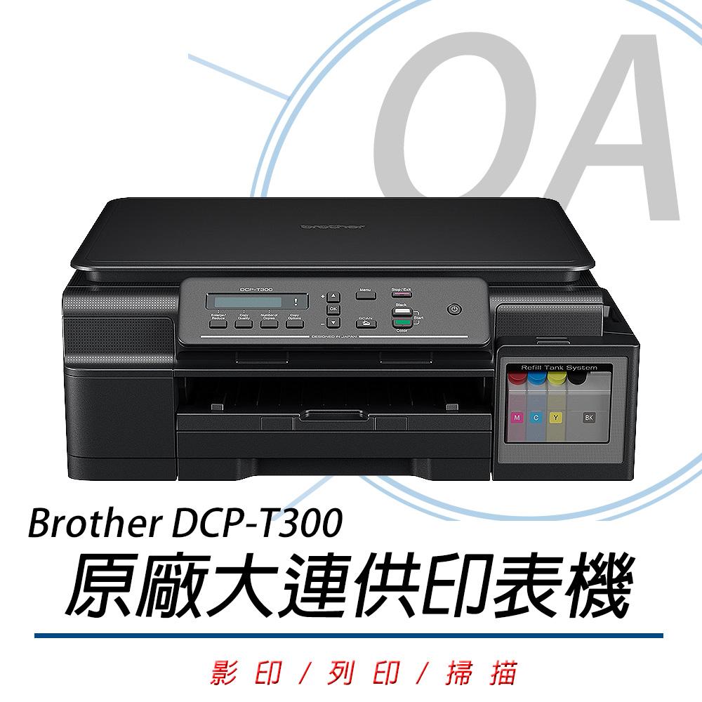 BROTHER DCP-T300 原廠大連供三合一複合機