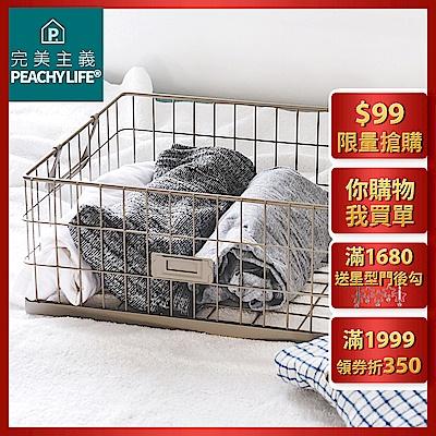 [買一送一] 完美主義 收納籃/置物籃(3色)-36x26.5x16cm