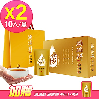 【滴滴鮮】滴雞精禮盒x2盒(45mlx10包/盒)-加贈滴滴鮮 滴雞精45mlx4包