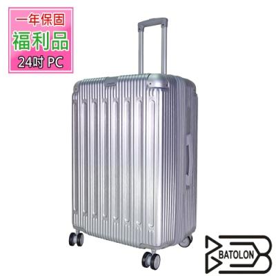 (福利品 24吋)  沐月星辰TSA鎖加大PC硬殼箱/行李箱 (4色任選)