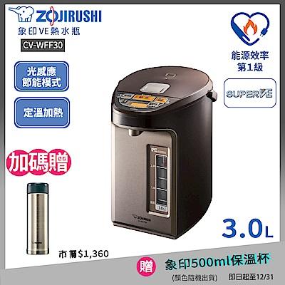 象印3公升 SuperVE真空省電微電腦電動熱水瓶CV-WFF30