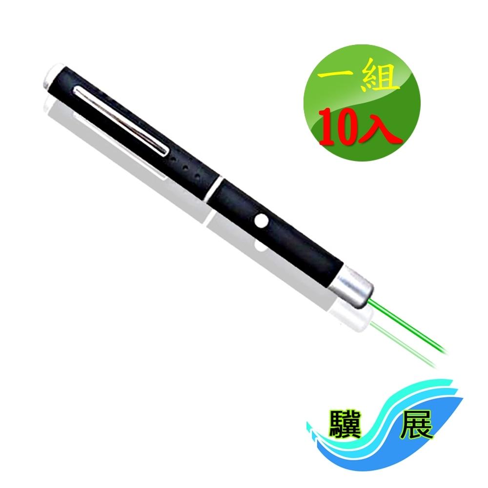 驥展 GLS-200B 高功率 綠光雷射筆 (200mw) 10入組