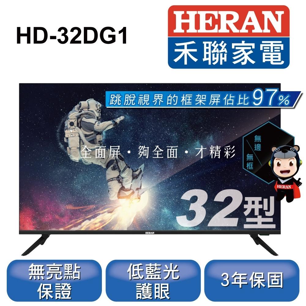 HERAN 禾聯 32吋 全面屏液晶顯示器+視訊盒 HD-32DG1