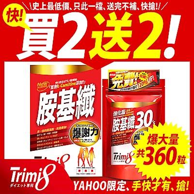 買2送2-Trimi8-胺基纖-共150粒-盒x2-30粒-包x2
