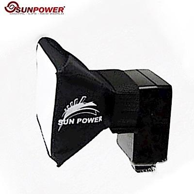 SUNPOWER機頂閃光燈柔光罩SP2522小號