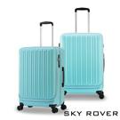 SKY ROVER 27吋 綠松石 璀璨晶鑽 側開可擴充拉鍊行李箱 SRI-1808