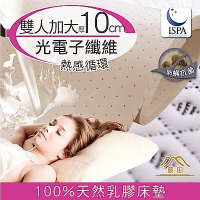 日本藤田 光電子防蹣抗菌天然乳膠床墊(10cm)-雙人加大
