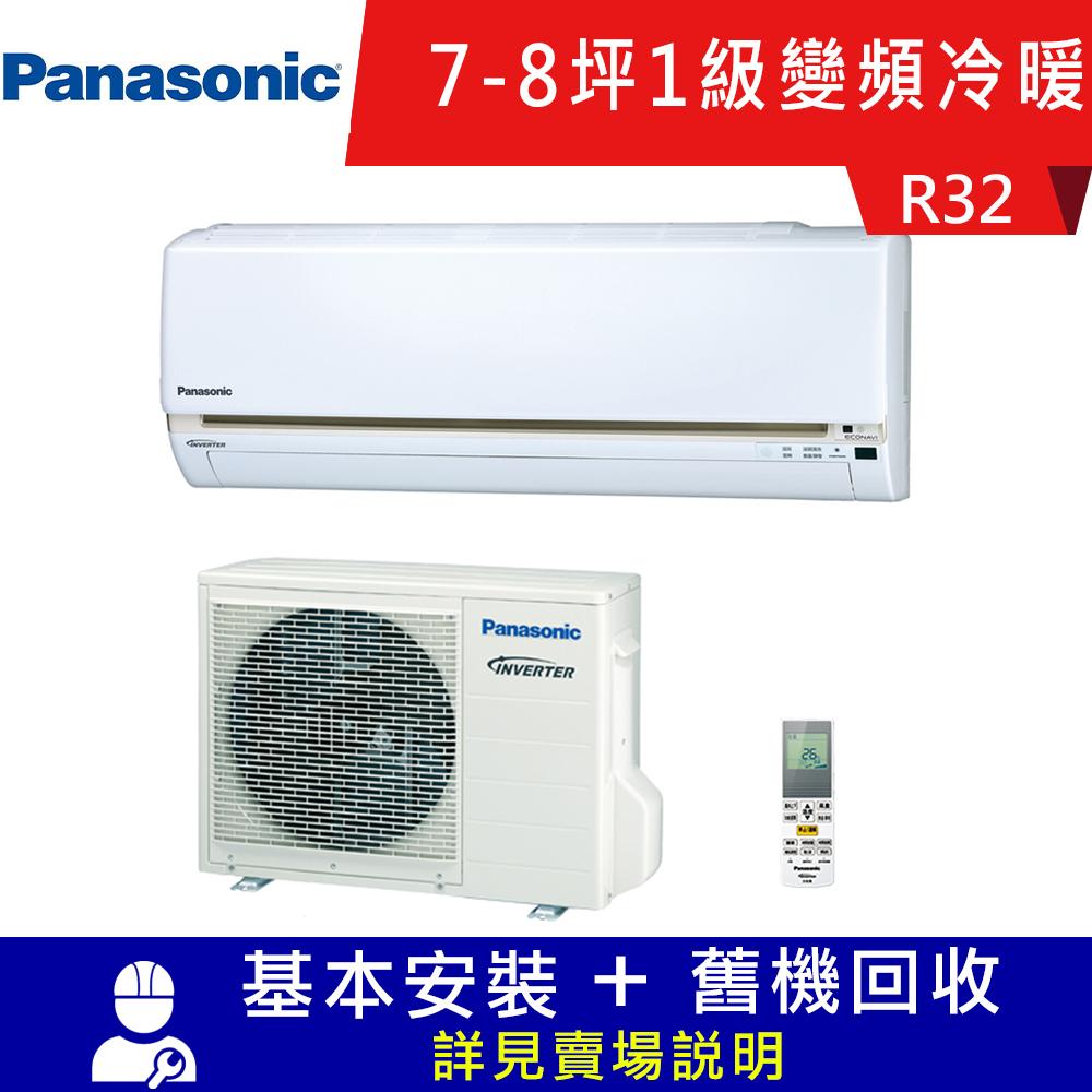 國際牌 7-8坪 1級變頻冷暖冷氣 CS-LJ50BA2+CU-LJ50BHA2 精緻系列