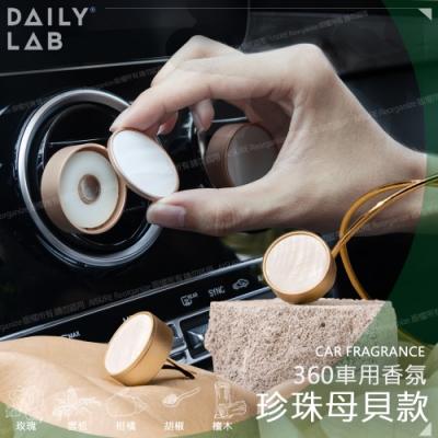 DAILY LAB 車用360° 香氛珍珠貝殼白-玫瑰喝香檳香味款