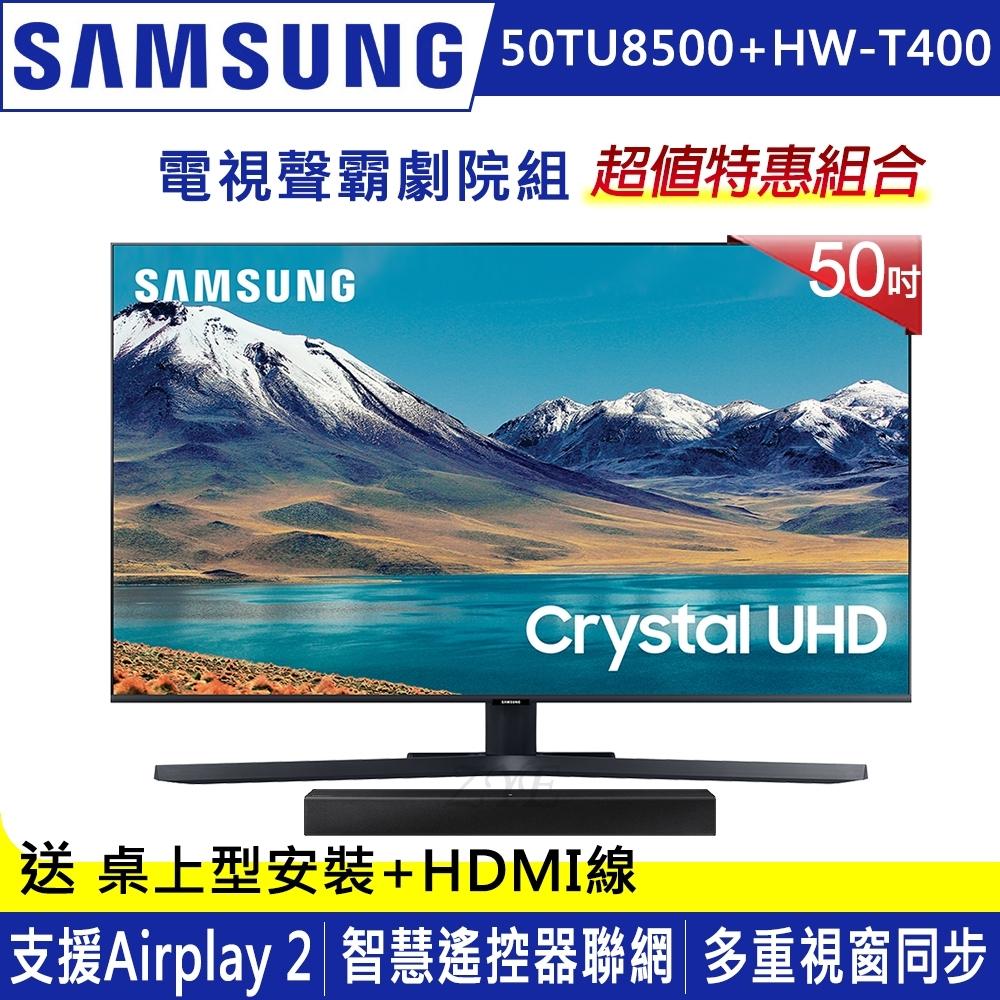 [館長推薦]SAMSUNG三星 50吋 4K UHD連網液晶電視 UA50TU8500WXZW+三星藍牙聲霸HW-T400/ZW