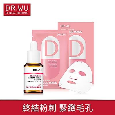 DR.WU杏仁酸亮白煥膚精華18% 15ML+贈煥顏嫩膚膠囊面膜3PCS-D