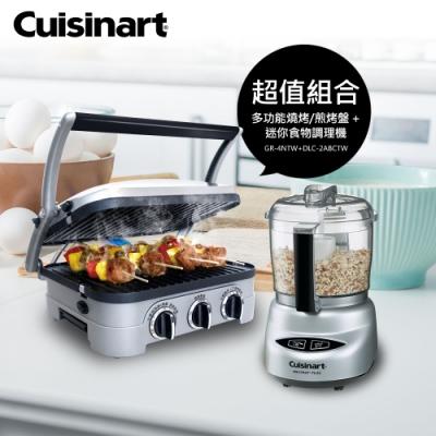 美國Cuisinart美膳雅 多功能煎烤盤 GR-4NTW+迷你食物調理機 DLC-2ABCTW