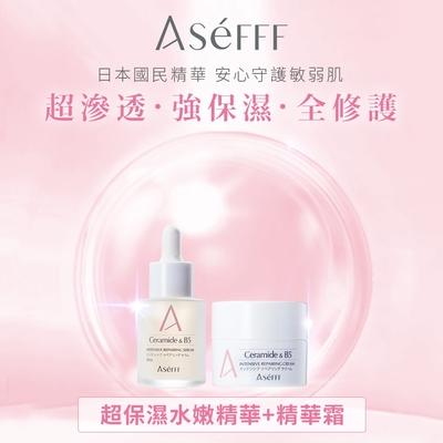 ASéFFF超保濕修護組(保濕精華 30mL+保濕精華霜30g) 送 活膚露20mL*2