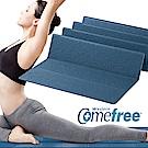 [時時樂限定]Comefree 羽量級TPE 摺疊瑜珈墊-兩色可選