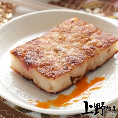 【上野物產】年菜-煎後脆皮口感 蘿蔔糕(960g±10%/約12片/包) x5包