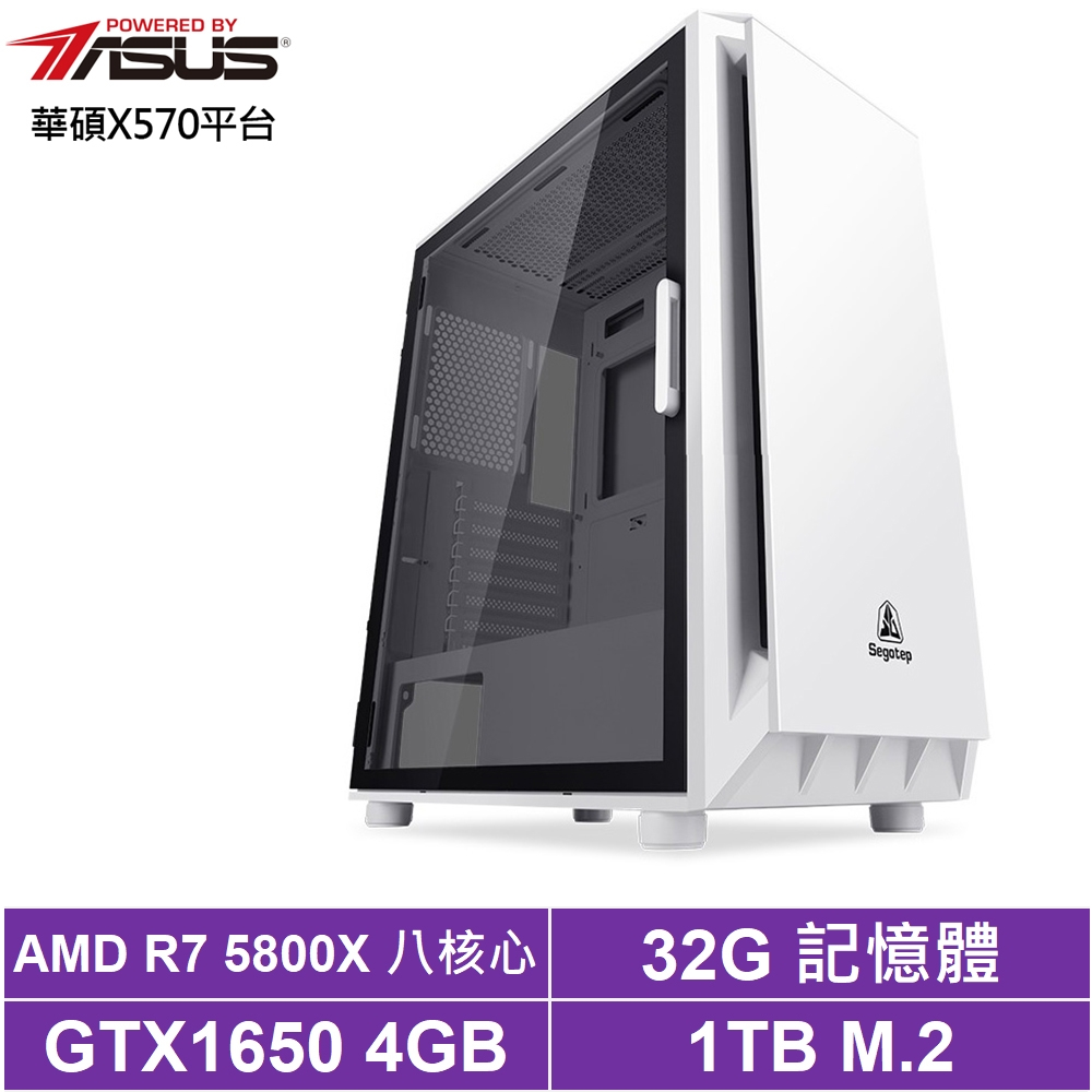 華碩X570平台[遠征暴君]R7八核GTX1650獨顯電玩機