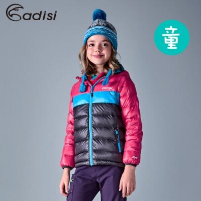 ADISI 童連帽可拆袖撥水羽絨外套AJ1621025 洋紅/藍/深灰