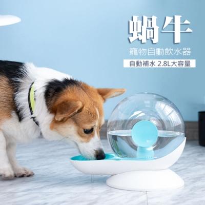 蝸牛寵物自動飲水機 自動續水餵水神器 貓咪狗狗 水碗 水盆 不插電自動循環過濾