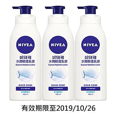 妮維雅 水潤輕透潤膚乳液400ml 3入組