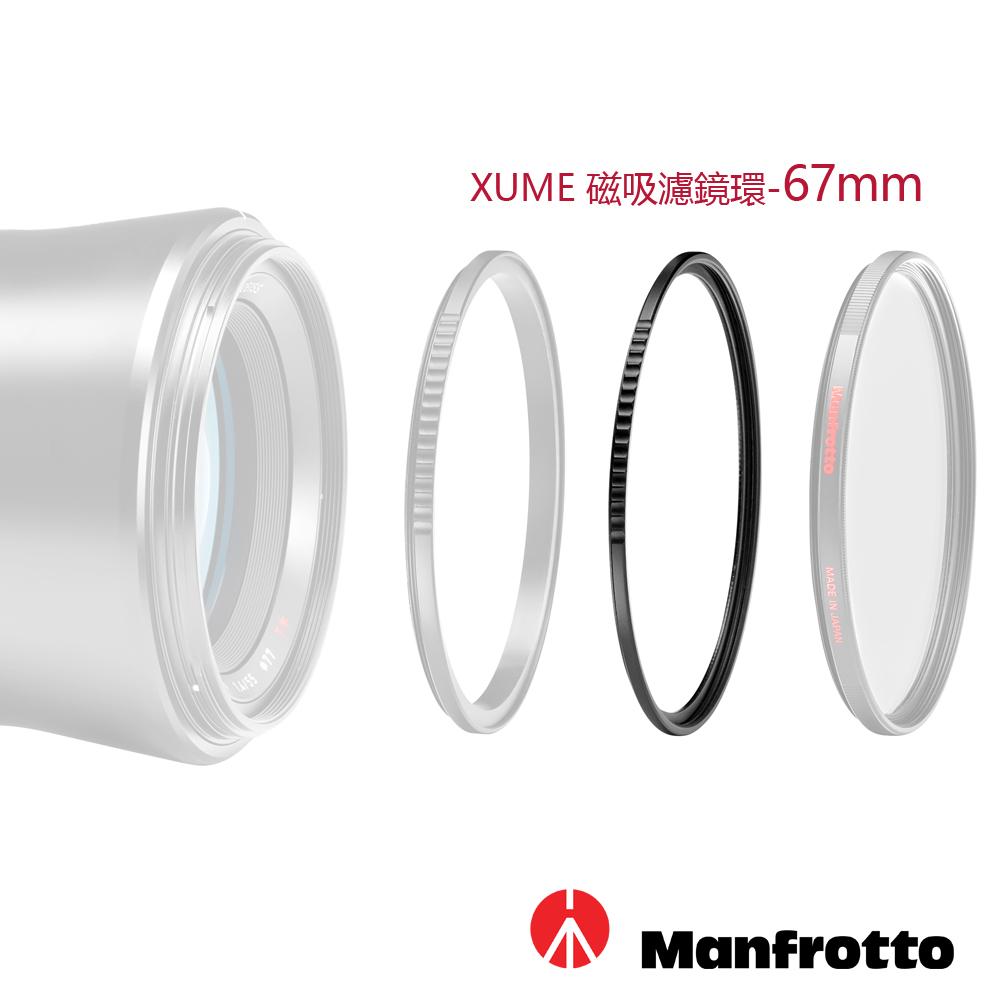 Manfrotto 67mm 濾鏡環(FH) XUME 磁吸環系列