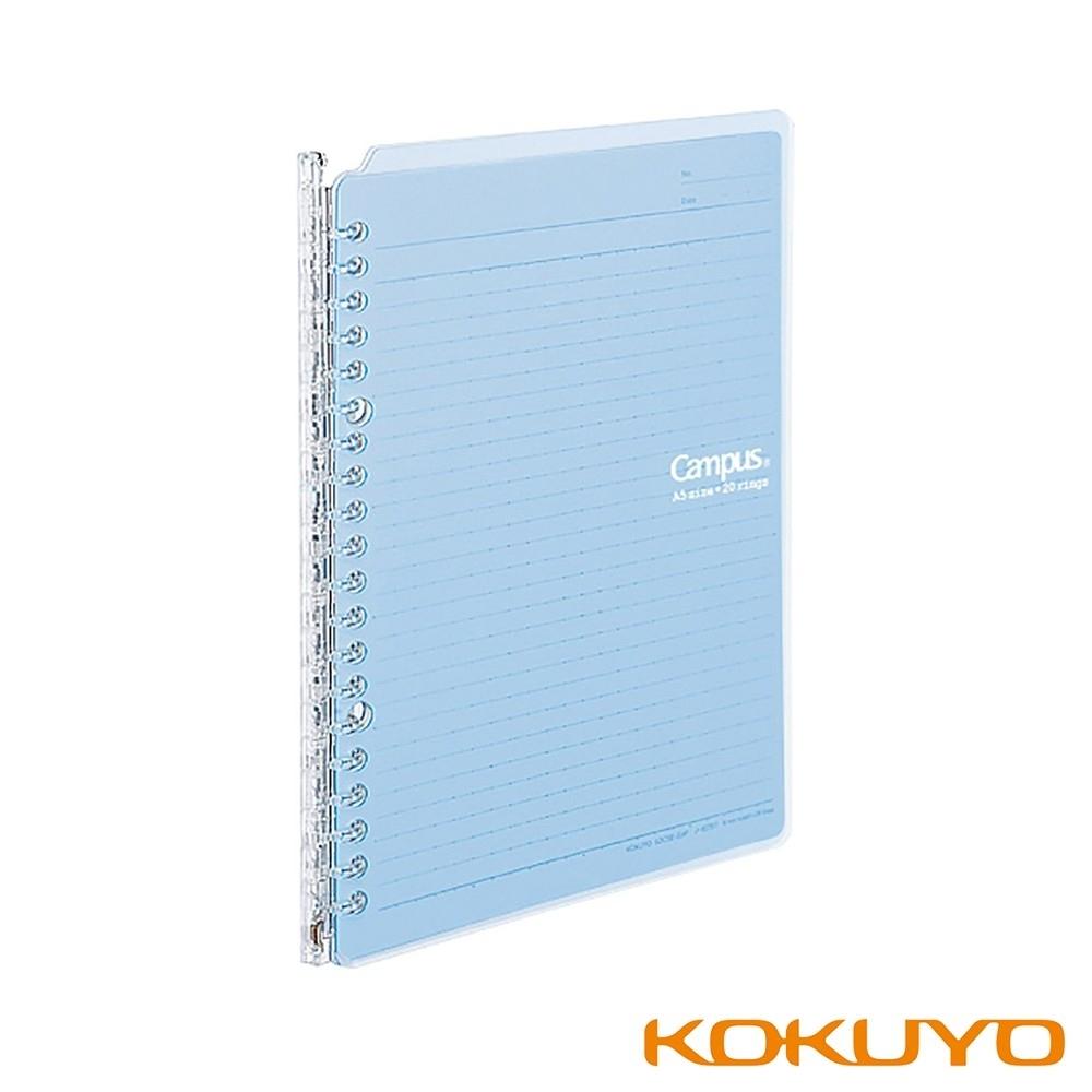 KOKUYO Campus 超薄型360度活頁夾筆記本(20孔)-A5粉藍