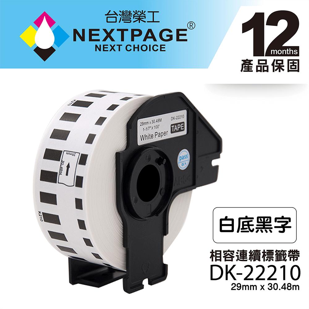 【台灣榮工】BROTHER 相容 連續標籤帶 DK-22210(29mmx30.48m)