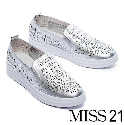 休閒鞋 MISS 21 趣味幾何雕花沖孔全真皮厚底休閒鞋-銀