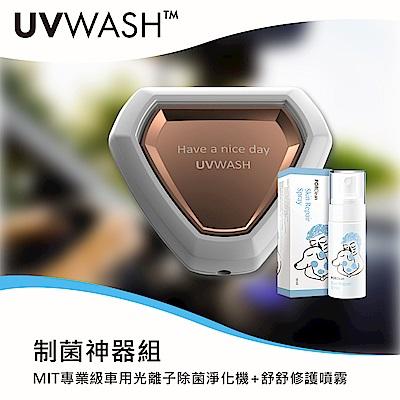 UVWASH 車用mini光離子除菌淨化機-白色 UVC-M001-W+舒舒抗菌修護噴霧